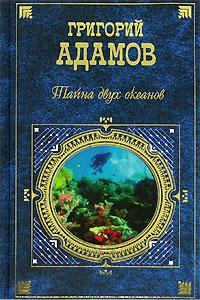 Адамов Григорий - Тайна двух океанов скачать бесплатно