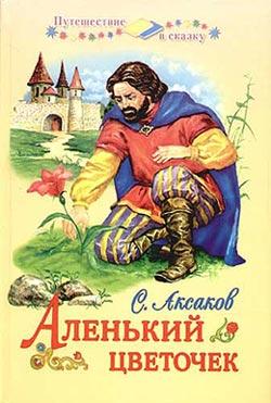 Книга сказка аленький цветочек полностью