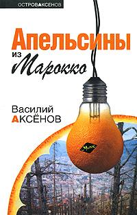 Аксенов Василий - Апельсины из Марокко скачать бесплатно