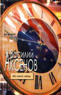 Аксенов Василий - Желток яйца скачать бесплатно