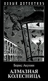 Акунин Борис - Алмазная колесница (Том 1) скачать бесплатно