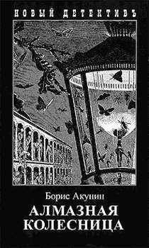 Акунин Борис - Алмазная колесница (Том 2) скачать бесплатно