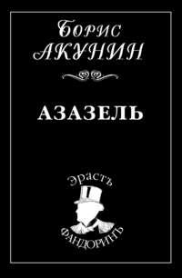 Акунин Борис - Азазель скачать бесплатно