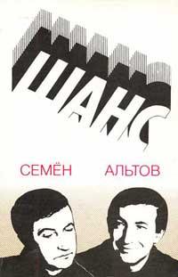 Альтов Семен - Шанс (рассказы) скачать бесплатно