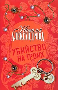 Александрова Наталья - Убийство на троих скачать бесплатно