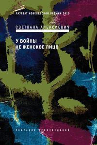 Алексиевич Светлана - У войны - не женское лицо скачать бесплатно