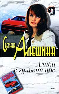 Алешина Светлана - Алиби с гулькин нос скачать бесплатно