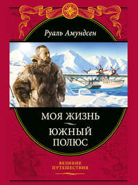 Амундсен Руал - Южный полюс скачать бесплатно