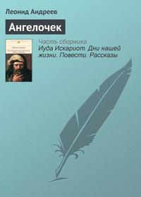 Андреев Леонид - Ангелочек скачать бесплатно