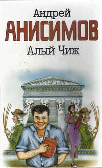 Анисимов Андрей - Алый чиж скачать бесплатно
