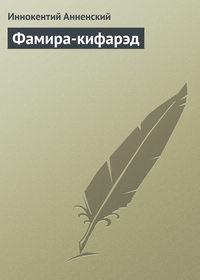 Анненский Иннокентий - Фамира-Кифарэд скачать бесплатно