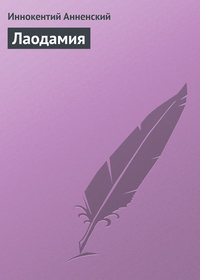 Анненский Иннокентий - Лаодамия скачать бесплатно