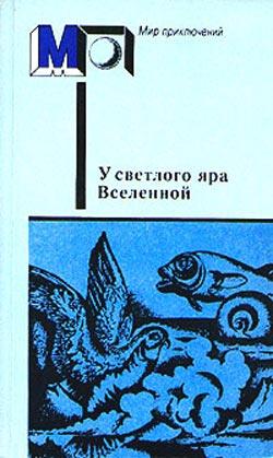 Богданов Алексаня - Красная звезда скачать бесплатно