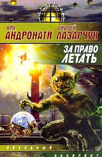 Лазарчук Андрей - За право летать скачать бесплатно