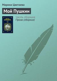 Обложка сочинение мой пушкин по литературе