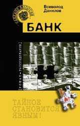 Данилов Всеволод - Банк скачать бесплатно