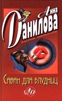 Данилова Анна - Саван для блудниц скачать бесплатно