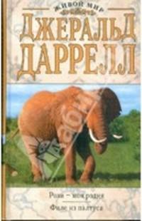 Даррелл Джеральд - Филе из палтуса скачать бесплатно
