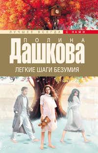 Дашкова Полина - Легкие шаги безумия скачать бесплатно