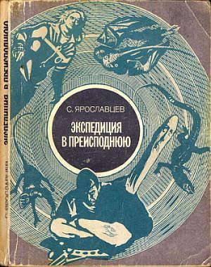 Стругацкий Аркадий - Экспедиция в преисподнюю скачать бесплатно