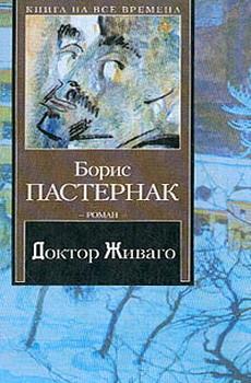 Читать книгу борис пастернак доктор живаго fb2