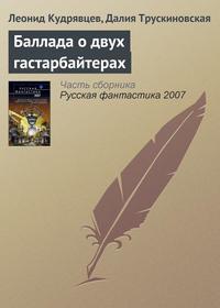 Трускиновская Далия - Баллада о двух гастарбайтерах скачать бесплатно