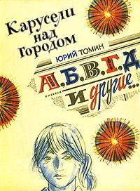 Томин Юрий - А,Б,В,Г,Д и другие, скачать бесплатно книгу в формате ...