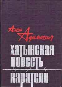 Адамович Алесь - Хатынская повесть скачать бесплатно