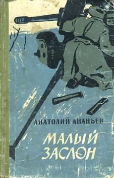 Ананьев Анатолий - Малый заслон скачать бесплатно