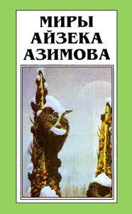 Азимов Айзек - Лакки Старр и океаны Венеры (пер. А.Левкин) скачать бесплатно