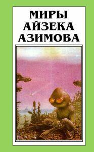 Азимов Айзек - Лакки Старр и пираты с астероидов (пер. А.Анпилов) скачать бесплатно