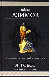 Азимов Скачать Книги Торрент - фото 10