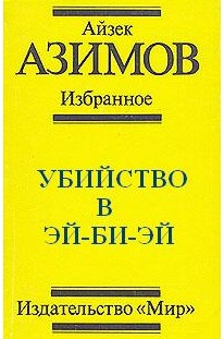Азимов Айзек - Убийство в Эй-Би-Эй скачать бесплатно