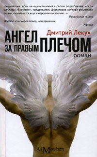 Лекух Дмитрий - Ангел за правым плечом (ОколоФутбол) скачать бесплатно