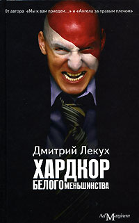 Лекух Дмитрий - Хардкор белого меньшинства скачать бесплатно