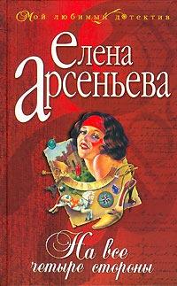 Арсеньева Елена - На все четыре стороны скачать бесплатно