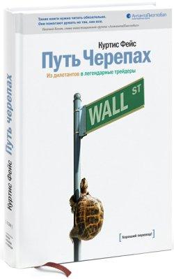 Книга путь черепах куртис фейс