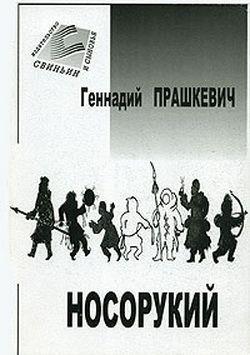 Прашкевич Геннадий - Тайна подземного зверя скачать бесплатно