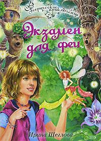 Щеглова Ирина - Экзамен для феи скачать бесплатно