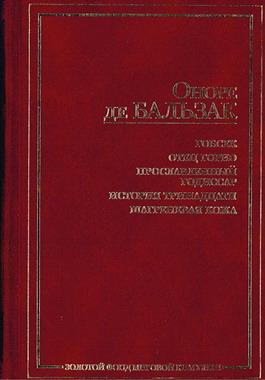 Бальзак Оноре - Феррагус, предводитель деворантов скачать бесплатно