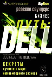Саундерс Ребекка - Бизнес путь: Dell. 10 секретов лучшего в мире компьютерного бизнеса скачать бесплатно