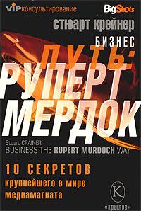 Крейнер Стюарт - Бизнес путь: Руперт Мердок. 10 секретов крупнейшего в мире медиамагната скачать бесплатно