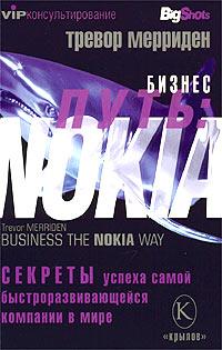 Мерриден Тревор - Бизнес путь: Nokia. Секреты успеха самой быстроразвивающейся компании в мире скачать бесплатно