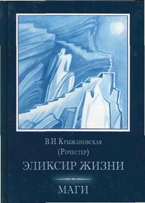 Крыжановская Вера - Маги скачать бесплатно
