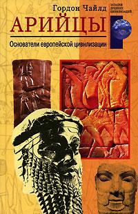 Чайлд Гордон - Арийцы. Основатели европейской цивилизации скачать бесплатно