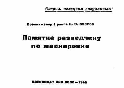 Бобров К. - Памятка разведчику по маскировке скачать бесплатно