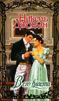 Книга брачная ночь николь джордан
