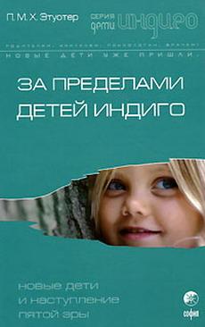 Этуотер П.м.x. - За пределами детей Индиго. Новые дети и наступление пятой эры скачать бесплатно