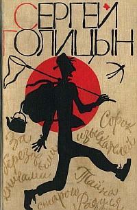 Голицын Сергей - За березовыми книгами скачать бесплатно