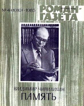 Чивилихин Владимир - Память (Книга первая) скачать бесплатно